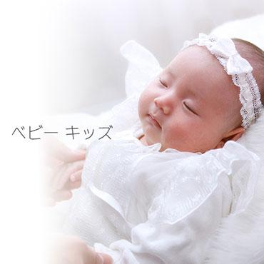 赤ちゃん・キッズ